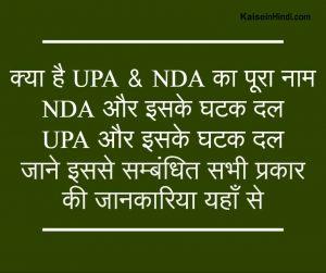 Full Form of UPA and NDA in Hindi (राजग और संप्रग