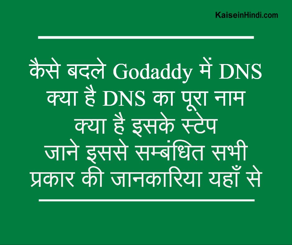 Godaddy में DNS (domain name server) कैसे बदले