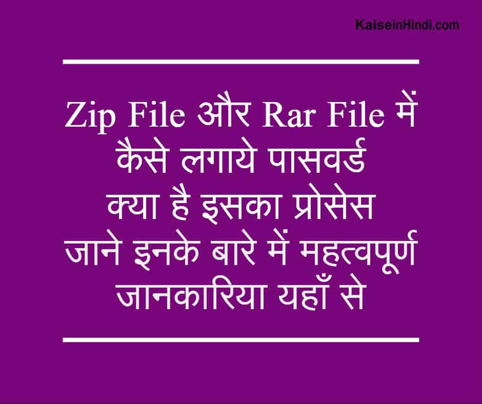 Zip File और Rar File में पासवर्ड कैसे लगाये