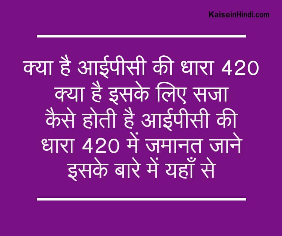 आईपीसी की धारा 420 क्या है आईपीसी