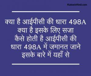आईपीसी धारा 498A क्या है