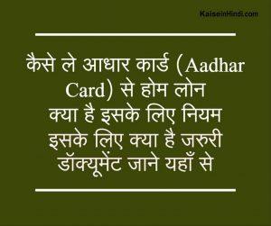 आधार कार्ड (Aadhar Card) से होम लोन कैसे ले
