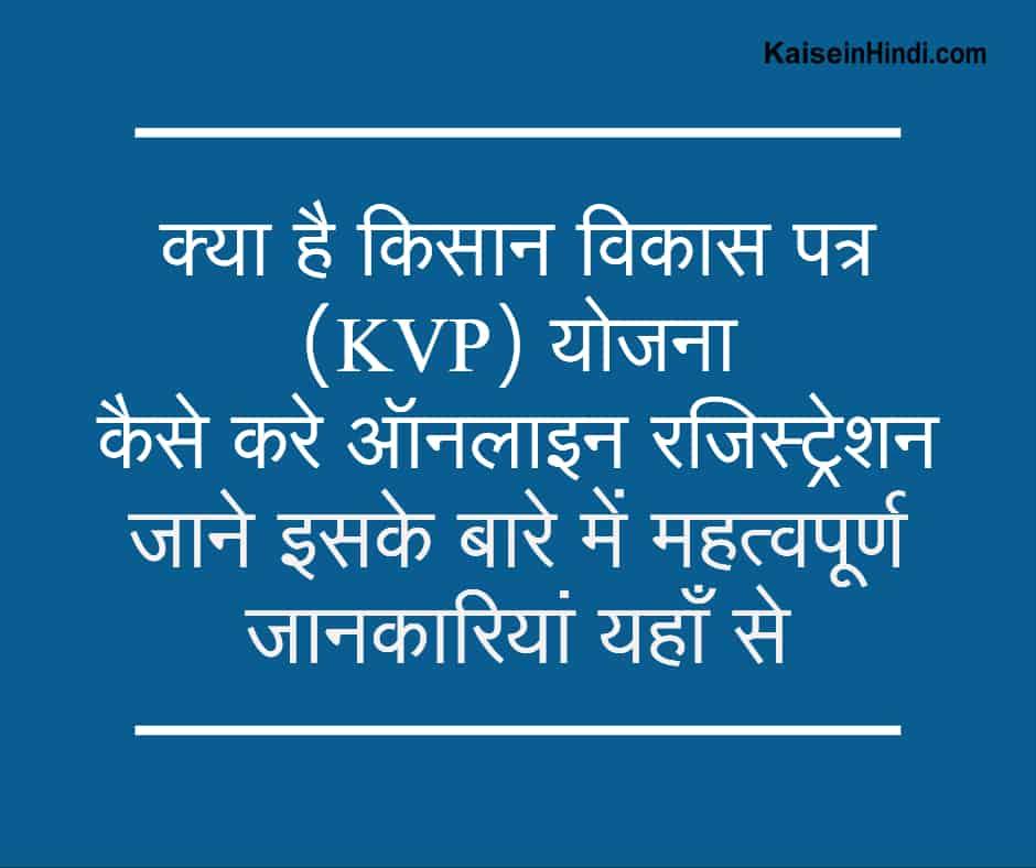 किसान विकास पत्र (KVP) योजना क्या है