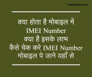 मोबाइल में IMEI Number क्या होता है ?