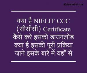 NIELIT CCC (सीसीसी) Certificate क्या है