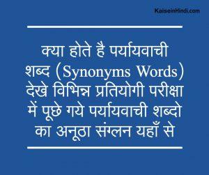 पर्यायवाची शब्द (Synonyms Words)