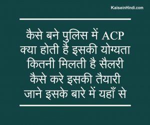 ACP कैसे बने, योग्यता ,सैलरी एवं सरकारी सुविधाए