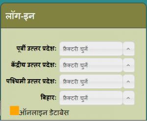 गन्ना पर्ची कैलेंडर कैसे देखें (www.kisaan.net Ganna Parchi Online Calendar)