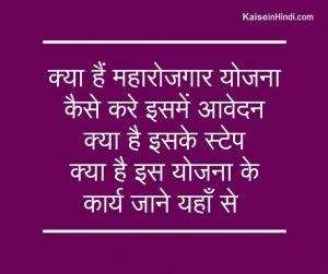 www.maharojgar.gov.in Online Registration, Login Kaise Kare