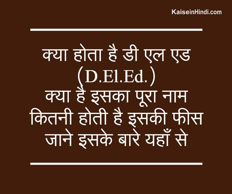 डी एल एड (d el ed) Kya Hota Hai, Full Form Kya hai, कैसे