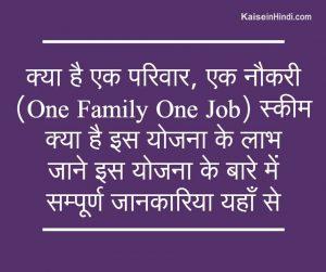 One Family One Job (एक परिवार, एक नौकरी) Scheme