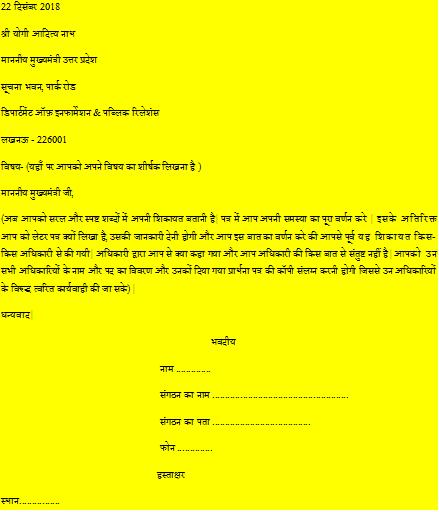 मुख्यमंत्री (CM) को पत्र कैसे लिखे, शिकायत, प्रार्थना पत्र