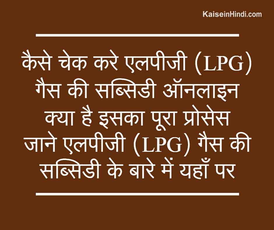 एलपीजी (LPG) गैस की सब्सिडी (Subsidy) ऑनलाइन चेक करें