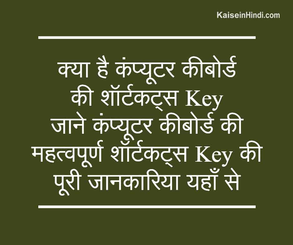 कंप्यूटर कीबोर्ड शॉर्टकट्स हिंदी में For Quick Work