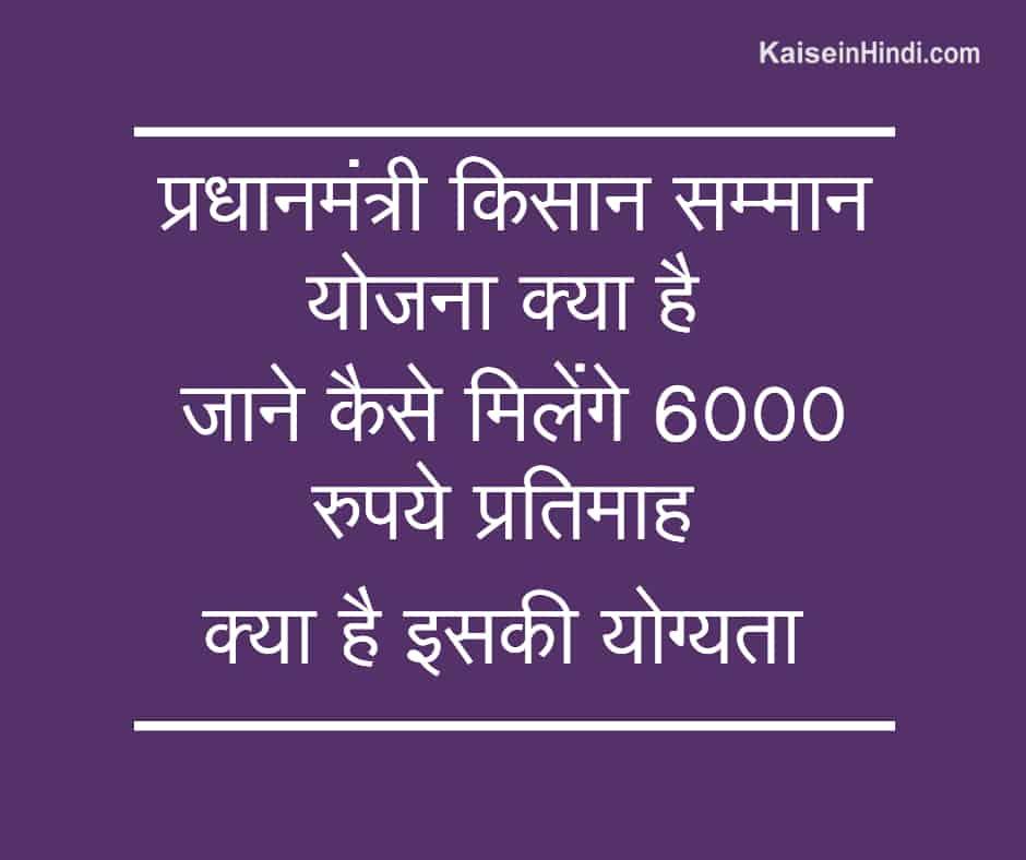 pmkisan.nic.in प्रधानमंत्री किसान सम्मान निधि योजना, 6000 रुपये सीधे खाते में कैसे मिलेगे