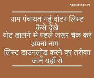 ग्राम पंचायत वोटर नई लिस्ट कैसे देखे (Gram Panchayat Voter List)