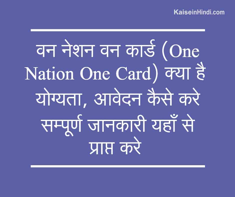 वन नेशन वन कार्ड (One Nation One Card) क्या है ?
