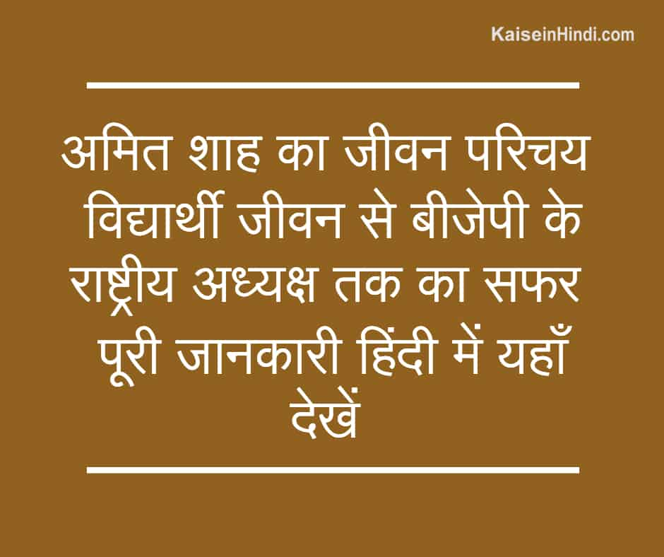अमित शाह (Amit Shah) का जीवन परिचय