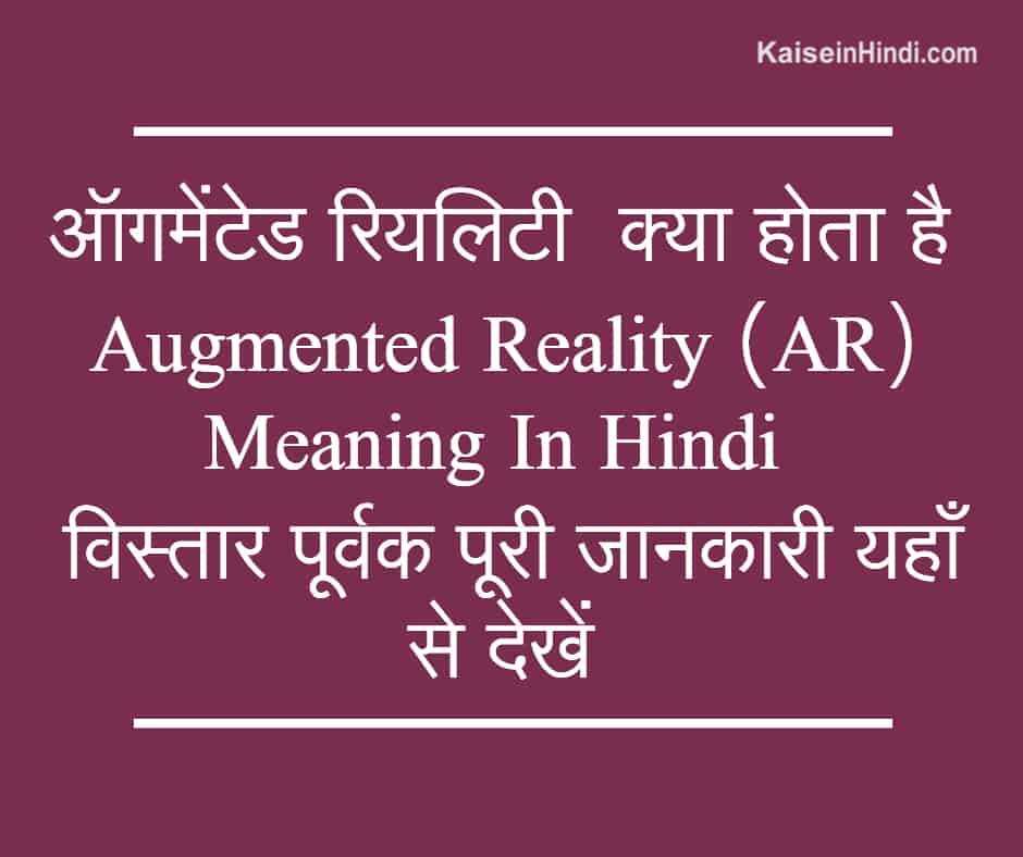 ऑगमेंटेड रियलिटी क्या होता है (Augmented Reality)