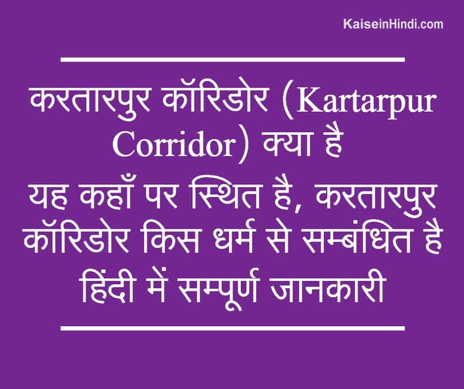करतारपुर कॉरिडोर (Kartarpur Corridor) क्या है ?