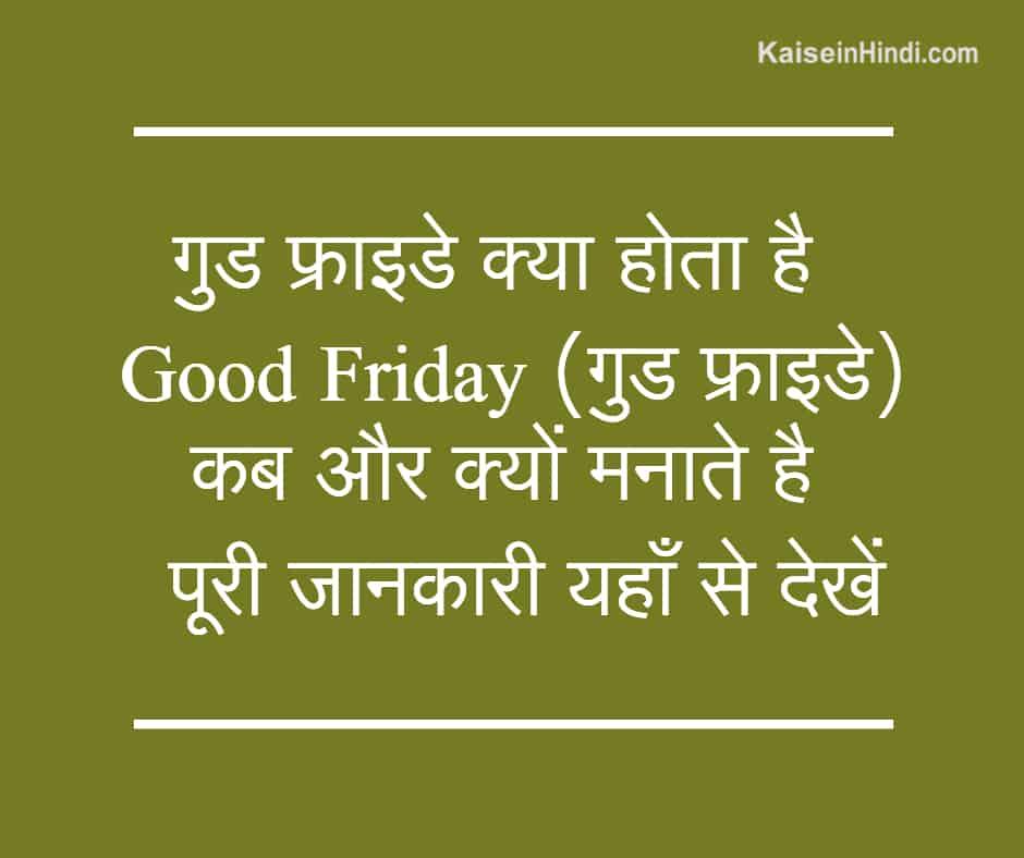 गुड फ्राइडे (Good Friday) क्या होता है?