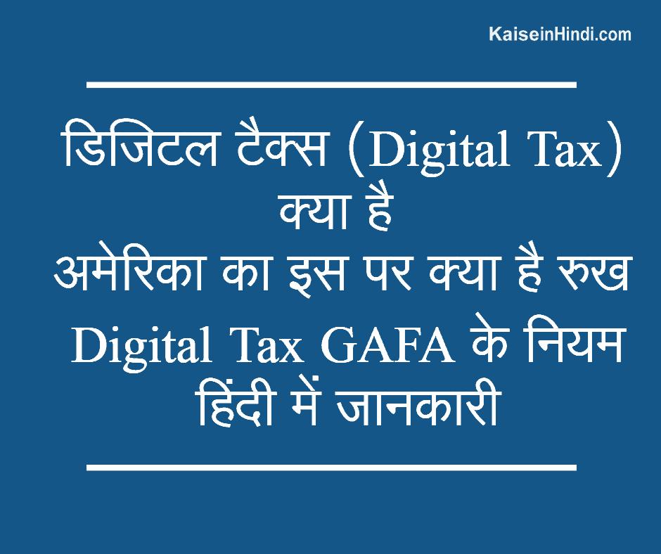 डिजिटल टैक्स (Digital Tax) क्या है
