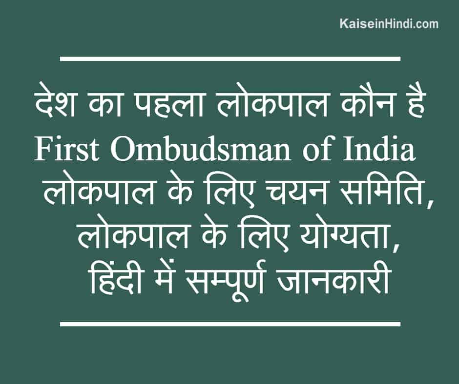 देश पहला लोकपाल कौन है (First Ombudsman of India)