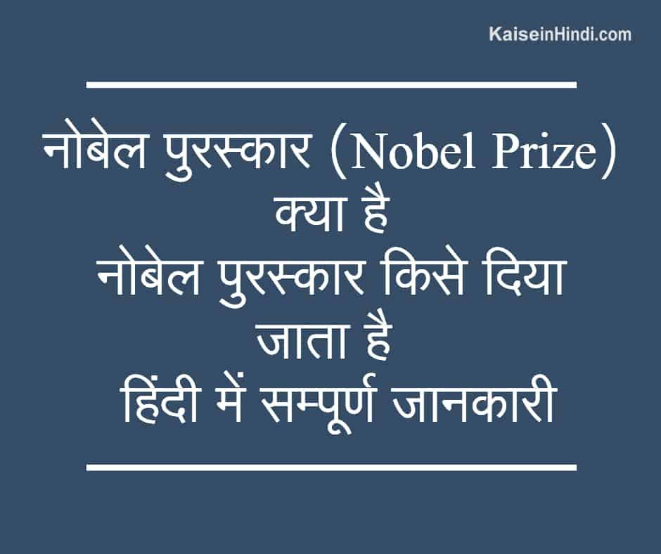 नोबेल पुरस्कार (Nobel Prize) क्या है ?
