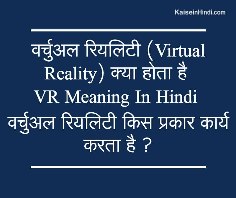 वर्चुअल रियलिटी (Virtual Reality) क्या होता है