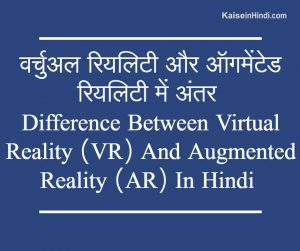 Difference Between Virtual Reality (VR) And Augmented Reality (AR)