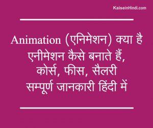 Animation (एनिमेशन) क्या है?