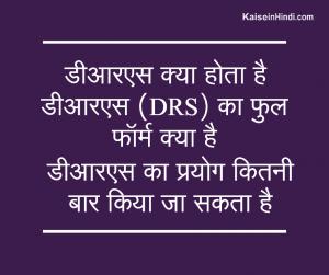 डीआरएस (DRS) क्या होता है