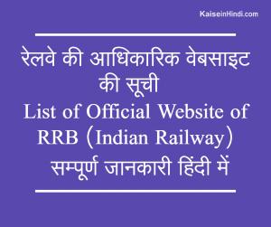 रेलवे की आधिकारिक वेबसाइट की सूची