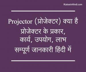 Projector (प्रोजेक्टर) क्या है?