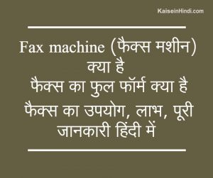 Fax Machine (फैक्स मशीन) क्या है?