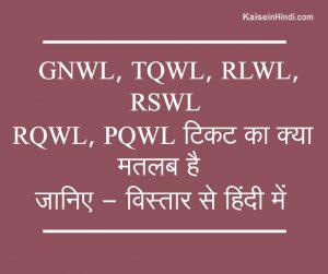 GNWL, TQWL, RLWL, RSWL, RQWL, PQWL टिकट का क्या मतलब है