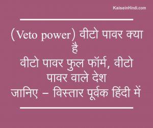 (Veto power) वीटो पावर क्या है?
