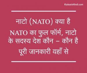 नाटो (NATO) क्या है?