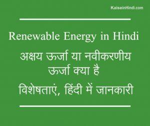 अक्षय ऊर्जा या नवीकरणीय ऊर्जा (Renewable Energy) क्या है?