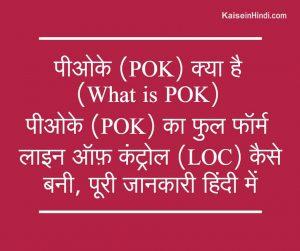 पीओके (POK) क्या है?