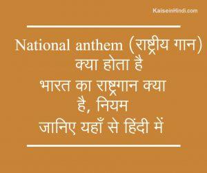 राष्ट्रीय गान क्या होता है?