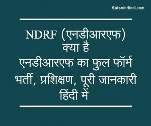 NDRF (एनडीआरएफ) क्या है?