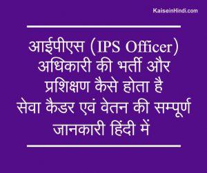 आईपीएस अधिकारी की भर्ती, प्रशिक्षण, सेवा कैडर एवं वेतन