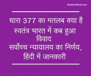 धारा 377 का मतलब क्या है?