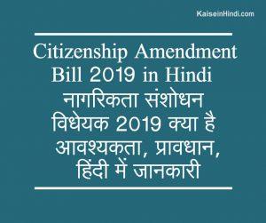 नागरिकता संशोधन विधेयक 2019 क्या है?