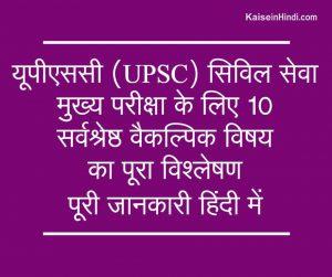 यूपीएससी (UPSC) सिविल सेवा मुख्य परीक्षा के लिए 10 सर्वश्रेष्ठ वैकल्पिक विषय