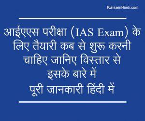 आईएएस परीक्षा के लिए तैयारी कब से शुरू करनी चाहिए