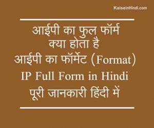 आईपी का फुल फॉर्म क्या होता है?