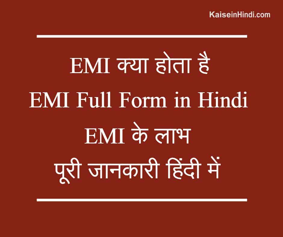 EMI क्या होता है?