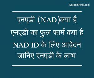 एनएडी (NAD)क्या है
